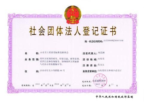 yabo亚博电竞下载|欢迎您法人登记证书.jpg