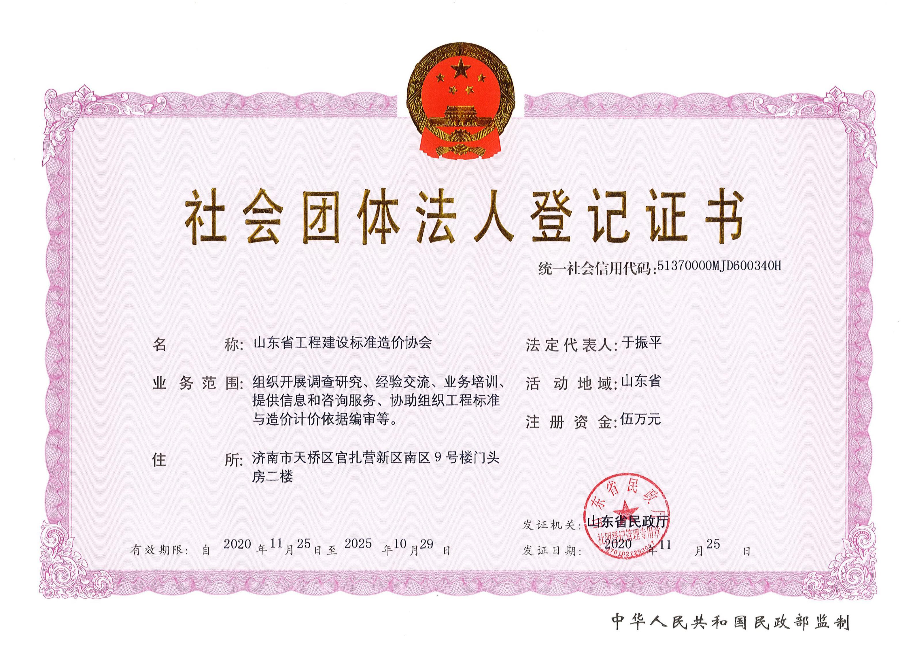 2020.11 社会团体法人登记证书_00.jpg