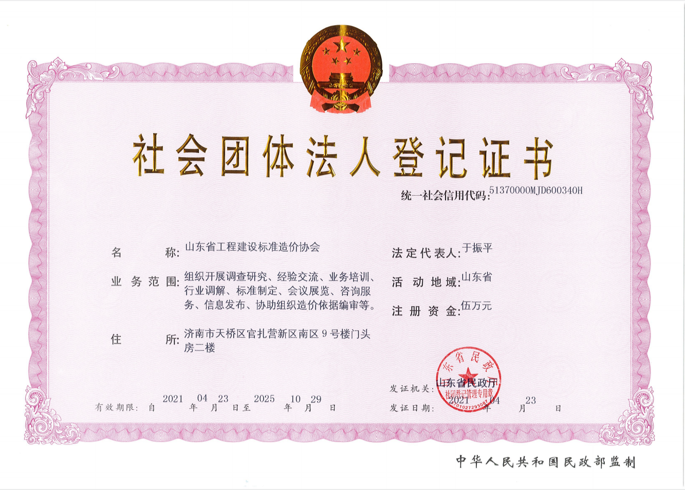 2021.04.23 法人证书正本(低画质版).png